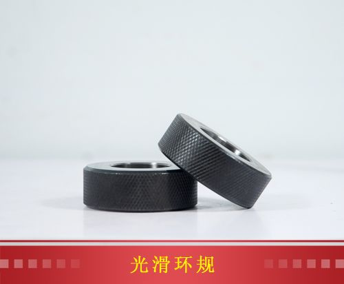 光滑環(huan)規 對(dui)表環(huan)規