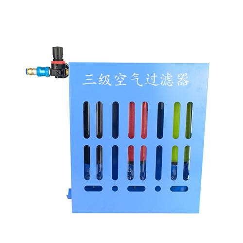 高(gao)精度三級(ji)空氣過濾器