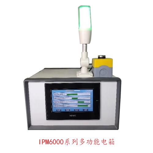 IPM6000系(xi)列多通(tong)道電箱