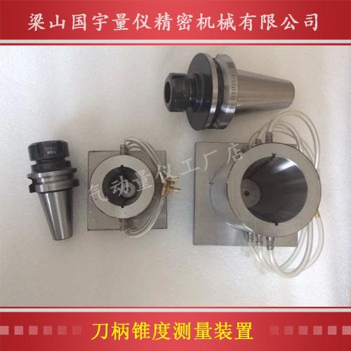 刀柄(bing)錐度檢測裝(zhuang)置